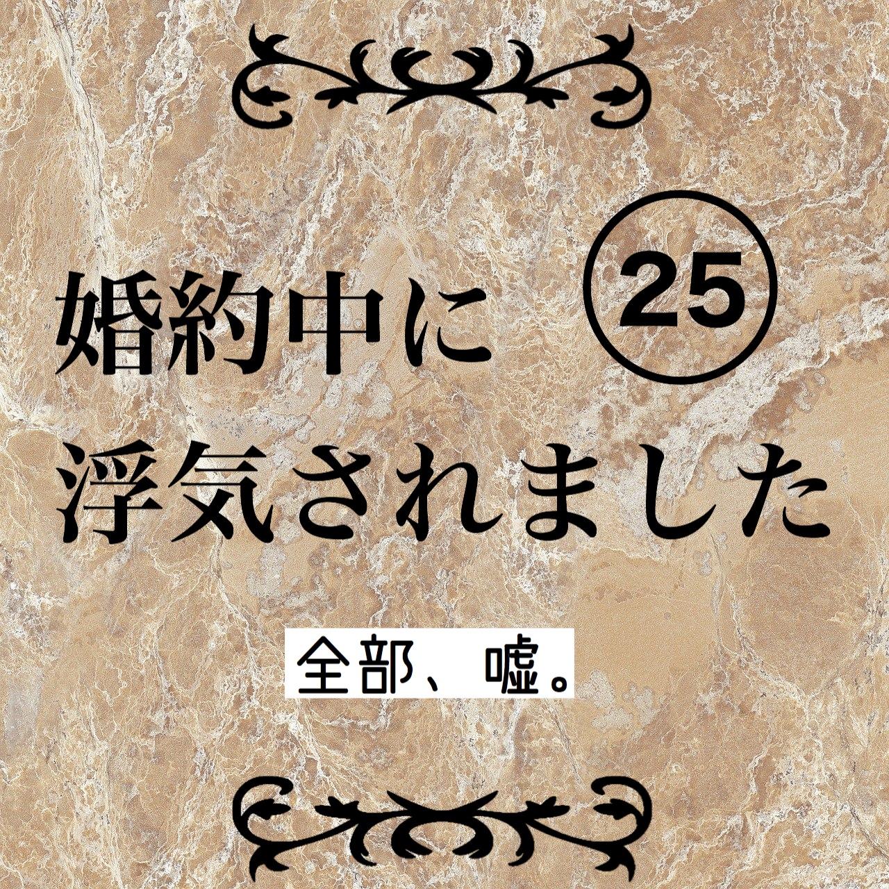婚 25 ウソ ネタバレ